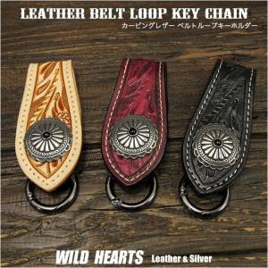 ベルトループ キーホルダー 牛革 レザー コンチョ カービング レッド  (ID bk3394r62)|wild-hearts