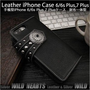 iPhone 6 Plus/6s Plus/7 Plus/8 Plus 手帳型レザーケース レザーアイフォン プラス  ケース 財布一体型ケース 本革/牛革 (ID ip2804r93)|wild-hearts