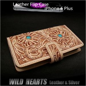 iPhone6 Plus /6s Plus /7Plus/8Plus 手帳型レザーケース アイフォンプラスケース  カービング タン/ナチュラル ターコイズ (ID ip2817r93)|wild-hearts