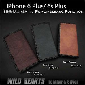多機種対応 馬革 iPhone 6 Plus/6s Plus ケース 手帳型 カード収納 レザーケースカバー ホースレザー シュリンク (ID ip3107)|wild-hearts