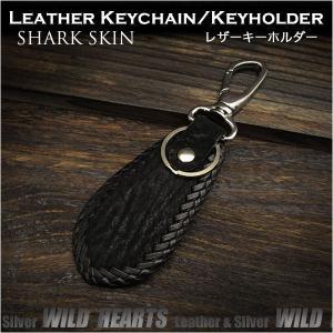 シャークスキン レザー キーホルダー  サメ革 キーリング レザークラフト (ID kh3420r7)|wild-hearts