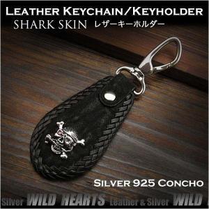 レザー キーホルダー サメ革/シャーク キーリング レザークラフト コンチョ付き (ID  kh3424r7)|wild-hearts