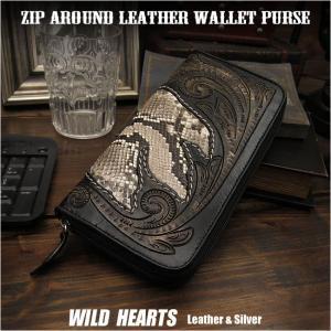 長財布 パイソン レザー ラウンドファスナー 革財布 ウォレット カービング  (ID rlw03r21)|wild-hearts