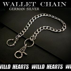 ウォレットチェーン/キーチェーン/ジャーマンシルバー (ID wc1817r6)|wild-hearts