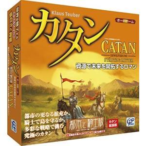 カタン 都市と騎士版 (拡張版) ボードゲーム wildfang