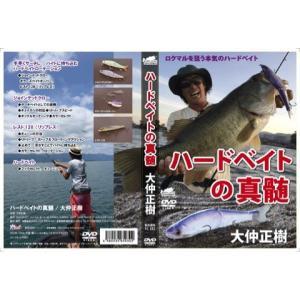 大仲正樹・ハードベイトの真髄(BRUSH/DVD)|wildfins