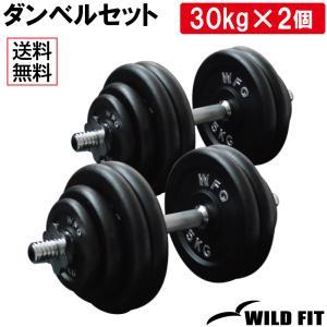 ダンベルセット 60kg アイアン / 筋トレ ベンチプレス バーベル トレーニング器具 腹筋 フラットベンチ ダンベル