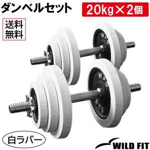 ダンベルセット 40kg 白ラバー / 筋トレ ベンチプレス バーベル トレーニング器具 腹筋 フラットベンチ ダンベル
