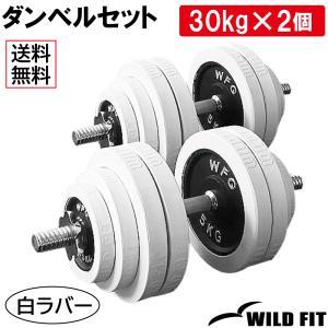 ダンベルセット 60kg 白ラバー / 筋トレ ダンベル バーベル ベンチプレス トレーニング器具 腹筋 フラットベンチ