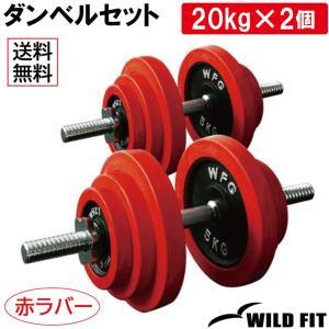 ダンベルセット 40kg 赤ラバー / 筋トレ ベンチプレス バーベル トレーニング器具 腹筋 フラットベンチ ダンベル