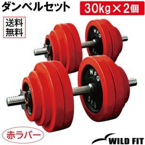 ダンベルセット 60kg 赤ラバー / 筋トレ ベンチプレス バーベル トレーニング器具 腹筋 フラットベンチ ダンベル