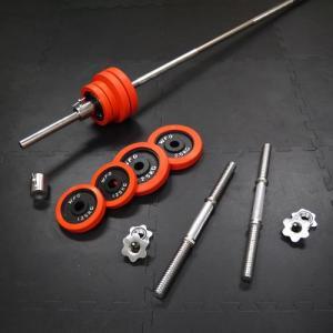 バーベルダンベルセット 30kg 赤ラバー / バーベルスクワット ダンベル 筋トレ トレーニング器具 ベンチプレス
