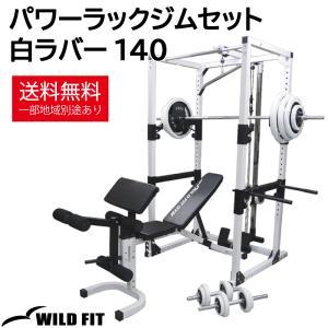 パワーラックジムセット 白ラバー 140 / ダンベル バーベル 筋トレ ベンチプレス トレーニング器具 ワイルドフィット|wildfit