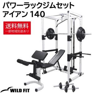 パワーラックジムセット アイアン 140 / ダンベル バーベル 筋トレ ベンチプレス トレーニング器具 ワイルドフィット|wildfit