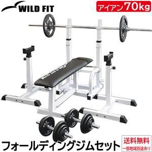 フォールディングジムセット アイアン70kg / 筋トレ 器具 ベンチプレス トレーニング器具 バーベル ダンベル 腹筋 ワイルドフィット|wildfit
