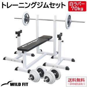 トレーニングジムセット 白ラバー70kg / 筋トレ ベンチプレス ダンベル バーベル トレーニング器具 トレーニングマシン|wildfit