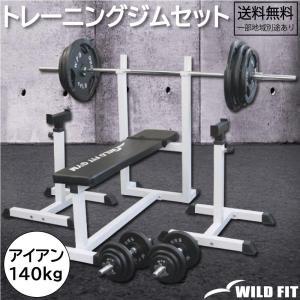 トレーニングジムセット アイアン140kg / 筋トレ ベンチプレス ダンベル バーベル トレーニング器具 ワイルドフィット|wildfit