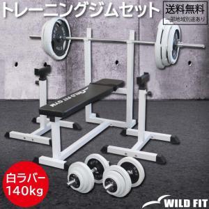 トレーニングジムセット 白ラバー140kg / 筋トレ ベンチプレス ダンベル バーベル トレーニング器具 ワイルドフィット|wildfit