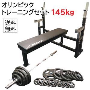 オリンピックトレーニングセット 143kg / バーベルスクワット ダンベル 筋トレ ベンチプレス|wildfit