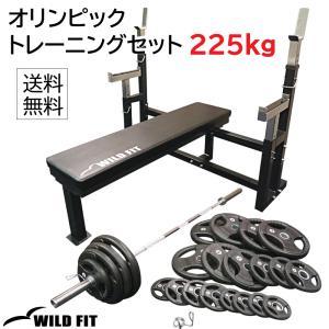 オリンピックトレーニングセット 223kg / バーベルスクワット ダンベル 筋トレ ベンチプレス|wildfit