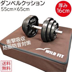 《12月下旬販売予定・予約販売中》ダンベルクッション / マット パッド ダンベル 騒音対策 筋トレ トレーニング ワイルドフィット