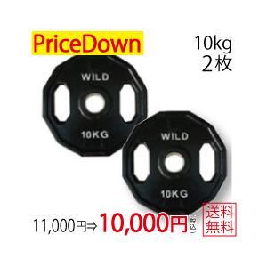 オリンピックラバープレート10kg [2枚組]  / WILD FIT (ワイルドフィット)