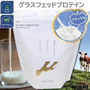 μ-up ホエイプロテイン100 ナチュラル 1kg / 筋トレ 国内製造 グラスフェッド wildfit