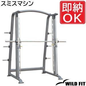 スミスマシン / トレーニング器具 トレーニングマシン ワイルドフィット