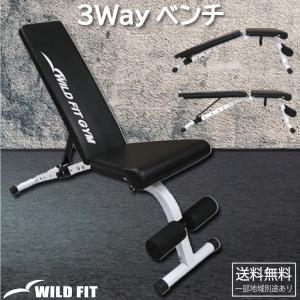 3Wayベンチ / ベンチプレス ダンベル トレーニング器具 バーベル 筋トレ ホームジム トレーニングマシン