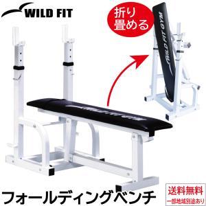 フォールディングベンチ / ベンチプレス 筋トレ 折りたたみ式 トレーニング器具 腹筋 バーベル