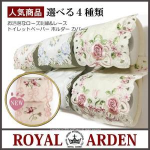洗練された薔薇の刺繍とレースのトイレットペーパーホルダーカバー(フォルダーカバー)です♪ 【関連キー...