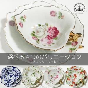 トレー ダブルリーフ 皿 プレート 陶器 4種類 ロイヤルアーデン ROYAL ARDEN/薔薇雑貨,猫雑貨,かわいい雑貨のワイルドフラワー