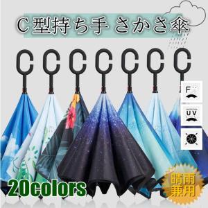 逆さ傘 日傘 晴雨兼用 C型持ち手 濡れない UVカット 紫...