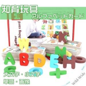 知育玩具 アルファベット カード 木製玩具 英文字 英語学習 色認知 木のおもちゃ 誕生日プレゼント 3歳 男の子 女の子 出産祝い ギフトの画像
