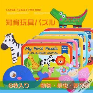 知育玩具 パズル 紐通し 木製玩具 動物 乗り物 ボックス 誕生日プレゼント 6枚入り 2歳 3歳 ...