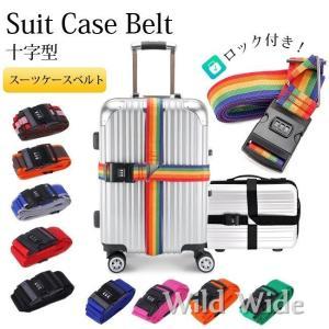 スーツケースベルト 十字 クロス 鍵付き ダイヤル式 パスワードロック ワンタッチバックル サイズ調...