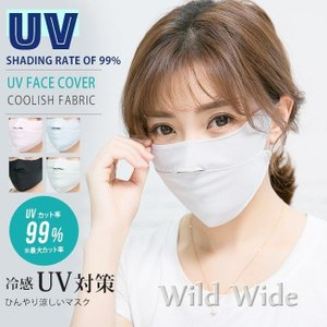 uvカット マスク 冷感 クール 息苦しくない 呼吸穴付き サイズ調整可 洗える 夏用 日焼け防止 ...