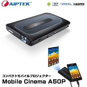 Aiptek モバイルプロジェクター Mobile Cinema A50P モバイルシネマA50P ブラック MHL、HDMI対応 Android スマートフォン、タブレットなど|will-be-mart
