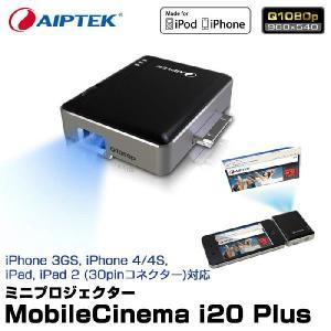 Aiptek ミニプロジェクター Mobile Cinema i20 Plus モバイルシネマi20Plus iPhone 3GS、iPhone 4/4S 規格取得製品  ※iPod、iPad & iPad2対応|will-be-mart