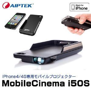 Aiptek iPhone4/4S用 モバイルプロジェクター MobileCinema i50S モバイルシネマi50s 最大60インチ 150cm まで投影 モバイルバッテリー機能搭載|will-be-mart