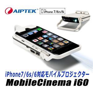 iPhone7/6s/6 対応 小型 プロジェクターAiptek モバイルシネマ i60 スマホや家庭用DVDも接続可 ビジネス アウトドア|will-be-mart