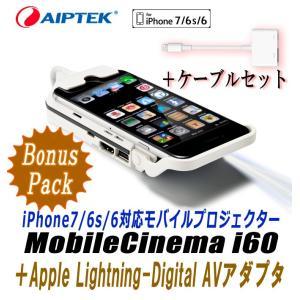 iPhone 7/6s/6 対応 小型 プロジェクター 本体+ Apple Digital AVアダプタ ケーブルセット Aiptek モバイルシネマ i60 PC、スマホも可|will-be-mart