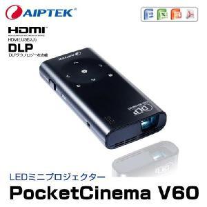 Aiptek 60インチ Office & PDF Reader LEDミニプロジェクター PocketCinema V60 DVD、Blu-ray、PC、タブレット、スマホ など 最大50ルーメン  |will-be-mart
