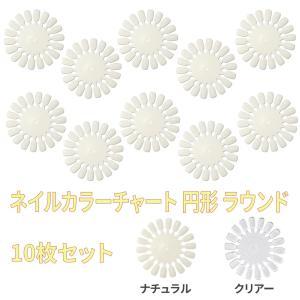 10枚セット ネイル カラーチャート ラウンドタイプ 円形|will-be-mart
