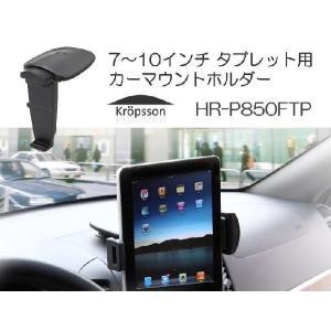 7-10インチ iPad pro10.5/9.7/Air2、タブレット、iPhone8Plus/7Plus 車載 カーマウントホルダー スタンド Kropsson HR-P850FTP ケース を付けたままでも可|will-be-mart