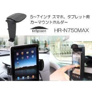 5-7インチiPad mini4 タブレット iPhone7/6 車載 カーマウントホルダー スタンド Kropsson HR-N750MAX ケース を付けたままでも可|will-be-mart