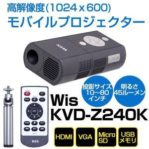 Wis 高解像度 モバイルプロジェクター KVD-Z240K 45ルーメン 三脚、リモコン付き|will-be-mart