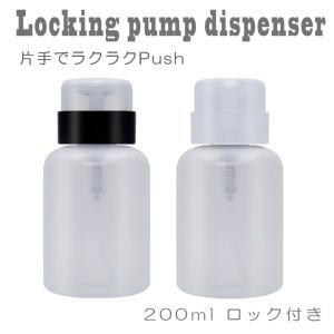 ロック式 プラスチック ポンプ ディスペンサー ボトル ジェルリムーバー アルコール、除菌水など。 200ml|will-be-mart