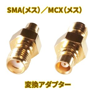 SMA メス →MCX メス  アンテナ変換アダプター  エアーナビやゴリラに!|will-be-mart