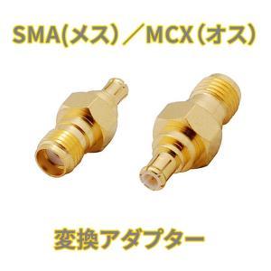 SMA メス →MCX オス  アンテナ変換アダプタ  ストラーダやミニゴリラに!|will-be-mart